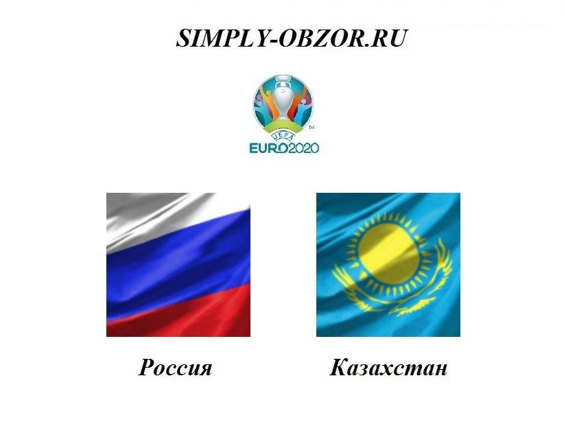 rossiya-kazahstan-09-09-19-onlajn-i-obzor