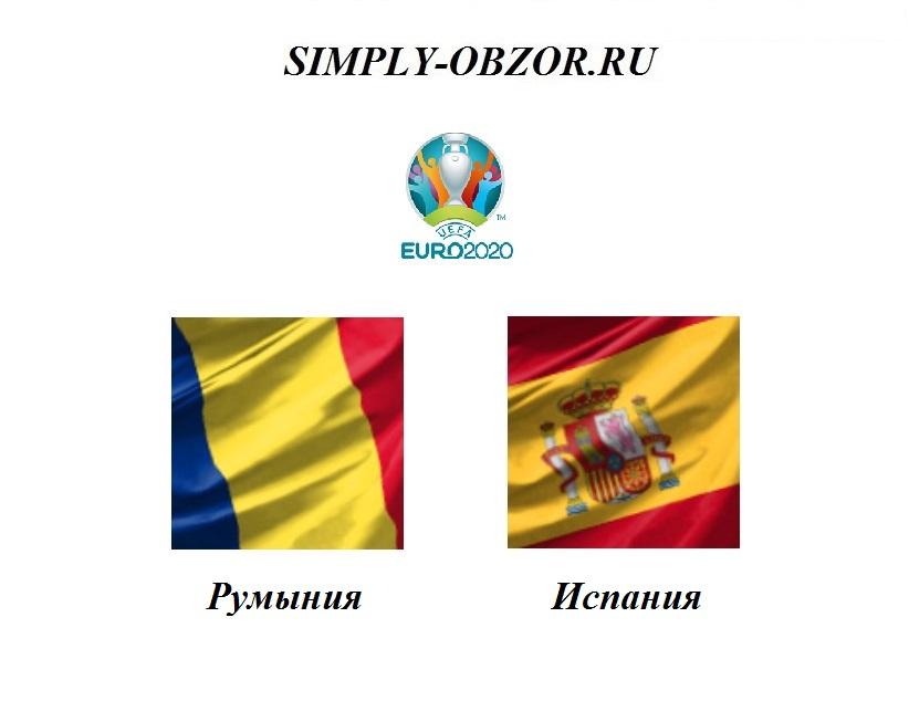 rumyniya-ispaniya-05-09-19-onlajn-i-obzor