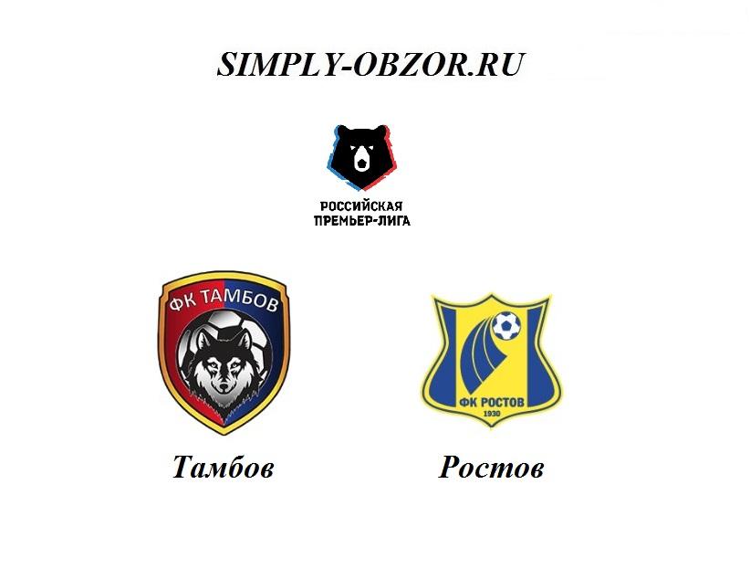 tambov-rostov-21-09-19-onlajn-i-obzor