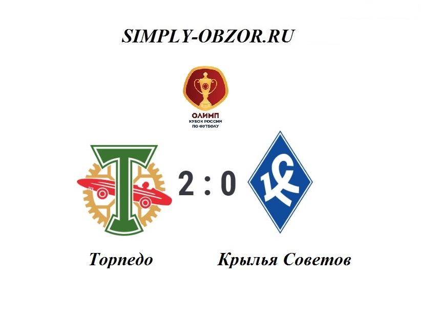 torpedo-krylya-sovetov-25-09-19-obzor