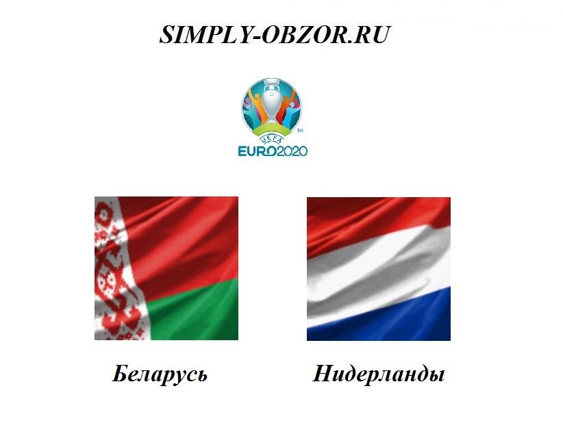 belarus-niderlandy-13-10-19-smotret-onlajn