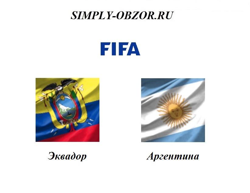 ehkvador-argentina-13-10-19-onlajn-i-obzor
