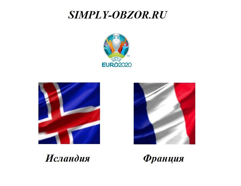 islandiya-franciya-11-10-19-onlajn-i-obzor