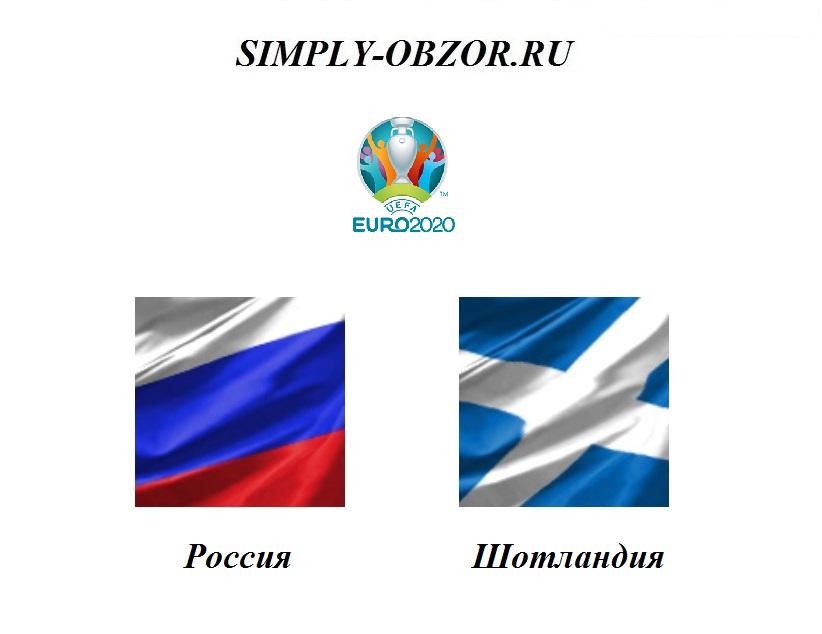 rossiya-shotlandiya-10-10-19-onlajn-i-obzor