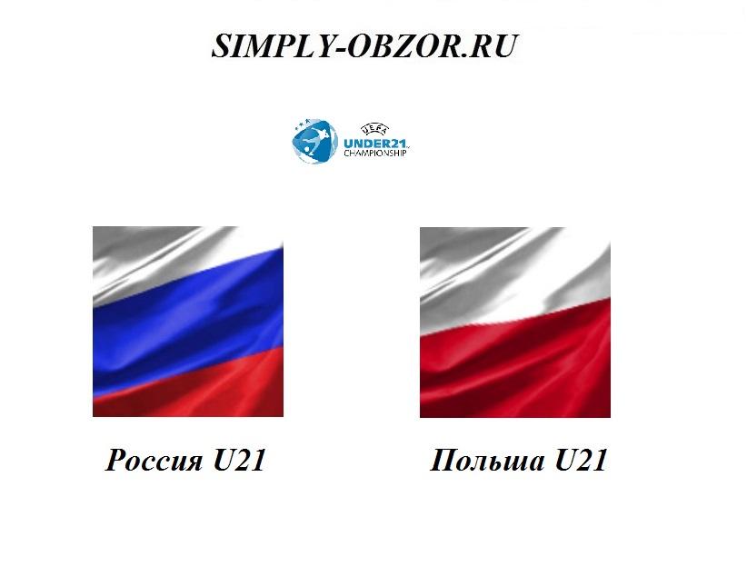 rossiya-u21-polsha-u21-11-10-19-onlajn-i-obzor