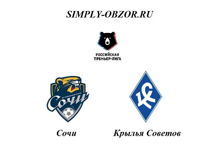 sochi-krylya-sovetov-05-10-19-onlajn-i-obzor