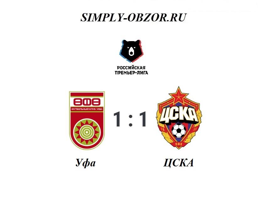 ufa-cska-20-10-19-obzor