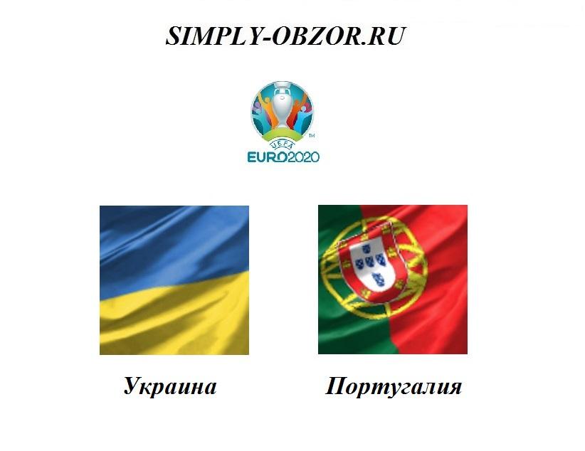 ukraina-portugaliya-14-10-19-smotret-onlajn