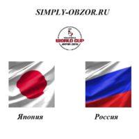 yaponiya-rossiya-10-10-19-smotret-onlajn