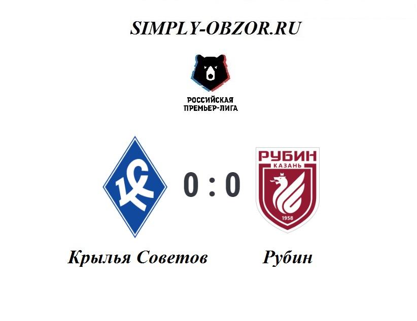 krylya-sovetov-rubin-04-11-19-video-obzor-matcha