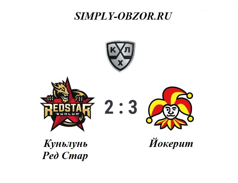 kunlun-red-star-jokerit-13-11-19-video-obzor-matcha