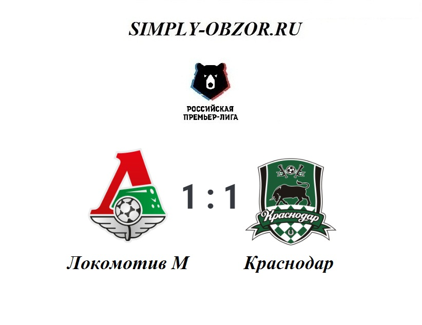 lokomotiv-krasnodar-10-11-19-video-obzor-matcha
