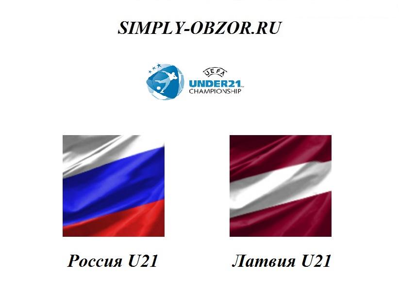 rossiya-u21-latviya-u21-15-11-19-pryamaya-translyaciya