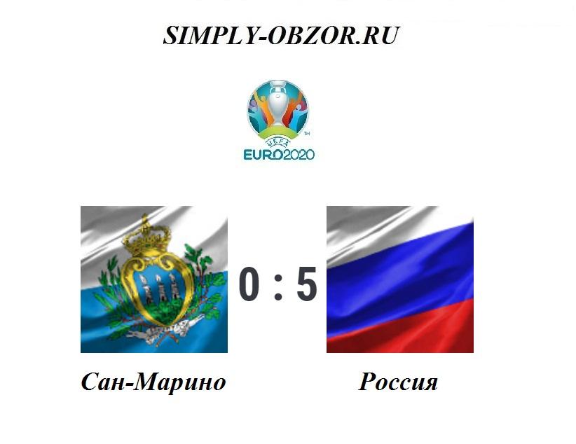 san-marino-rossiya-19-11-19-video-obzor-matcha