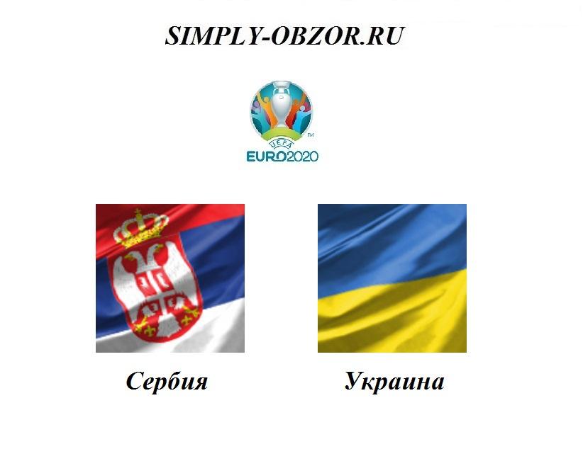 serbiya-ukraina-17-11-19-pryamaya-translyaciya
