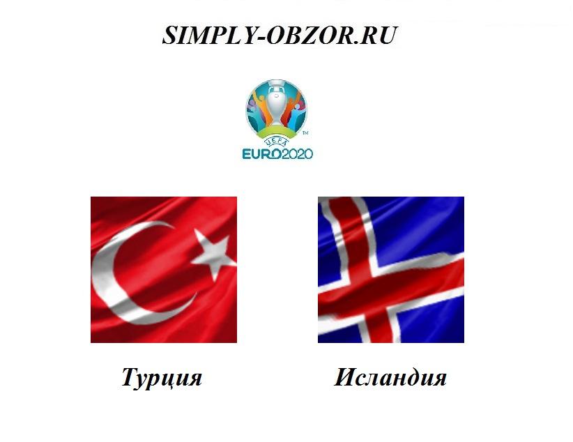 turciya-islandiya-14-11-19-pryamaya-translyaciya