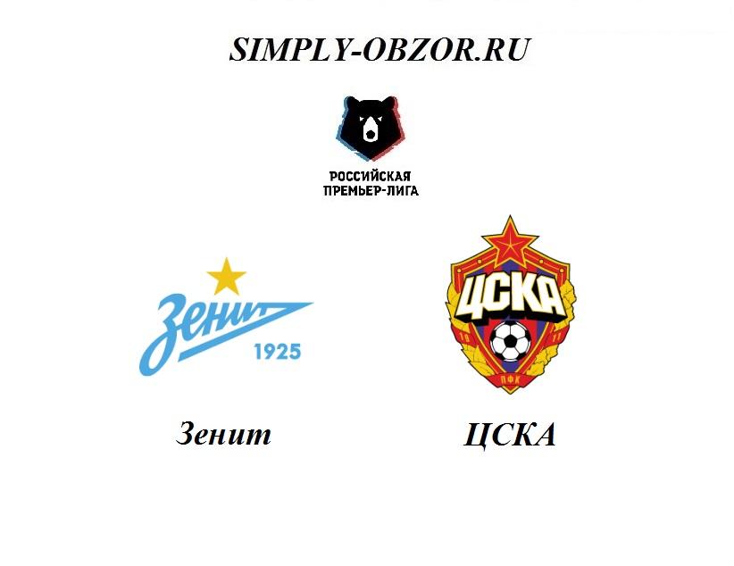 zenit-cska-02-noyabrya-2019-pryamaya-translyaciya