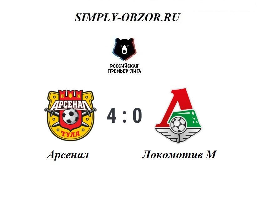 arsenal-lokomotiv-06-12-19-video-obzor-matcha