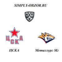 cska-metallurg-24-12-19