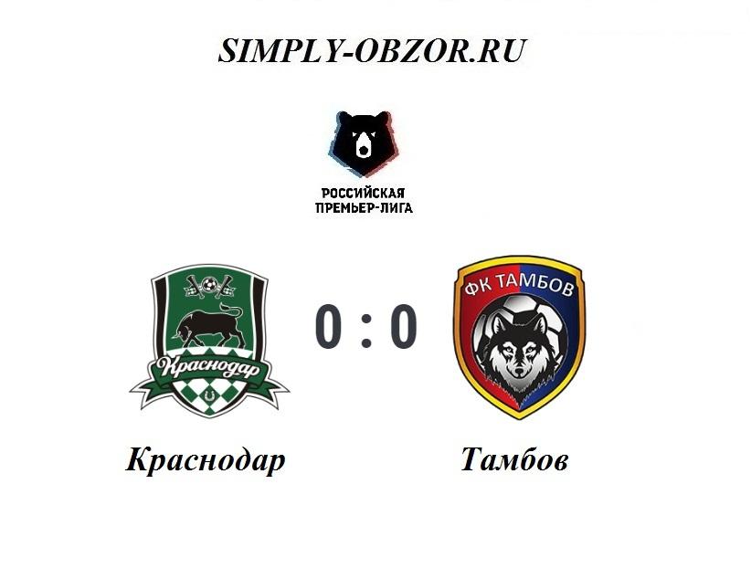 krasnodar-tambov-02-12-19-video-obzor-matcha