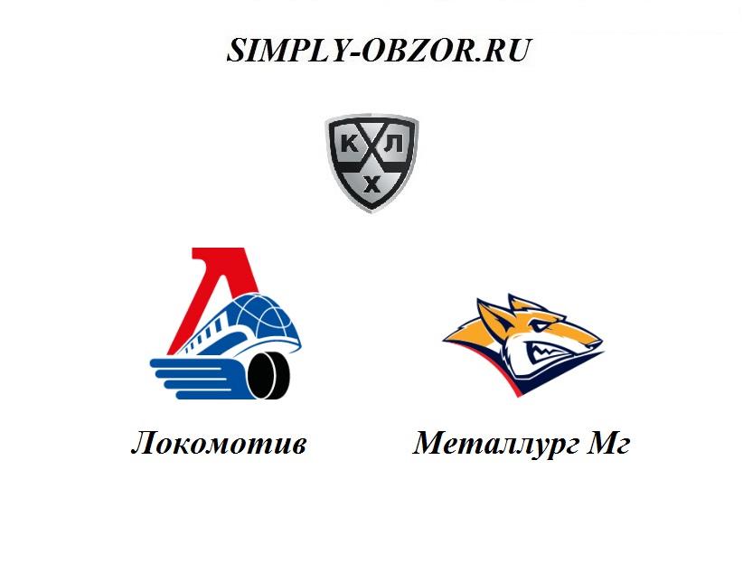lokomotiv-metallurg-03-12-19-pryamaya-translyaciya