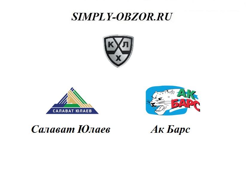 salavat-yulaev-ak-bars-23-12-19