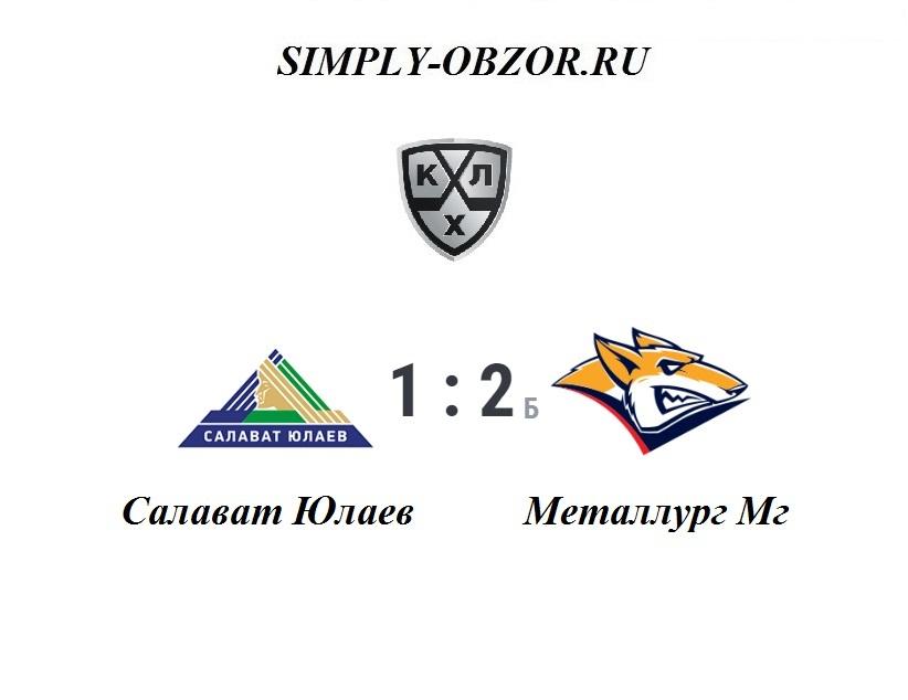 salavat-yulaev-metallurg-05-12-19-video-obzor-matcha