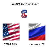 ssha-rossiya-29-12-19