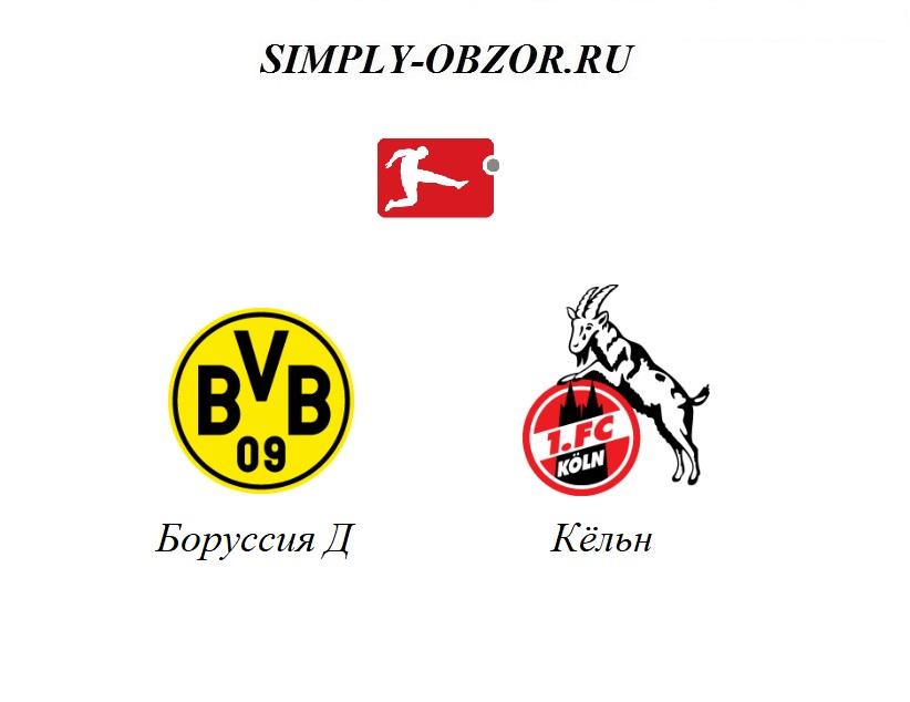 borussiya-kyoln-24-01-20