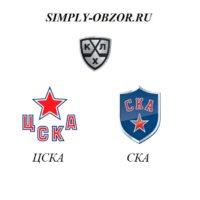 cska-ska-21-01-20