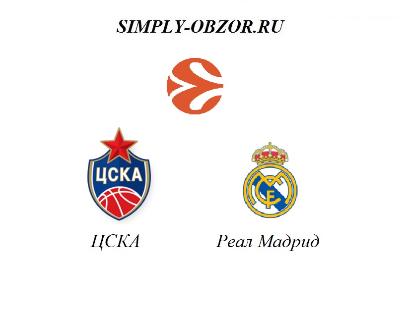 kartinka-cska-real-madrid-14-01-20