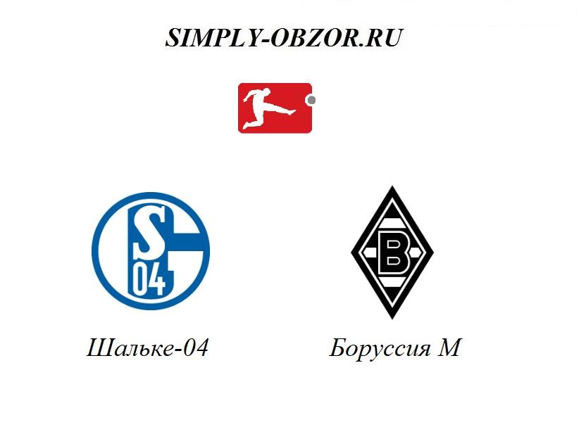 shalke-borussiya-17-01-20