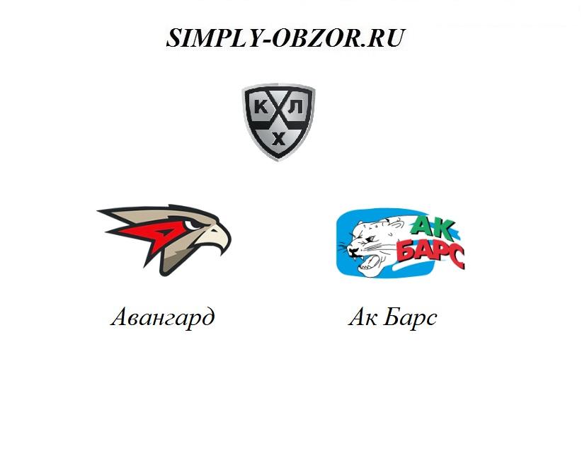 avangard-ak-bars-11-02-20