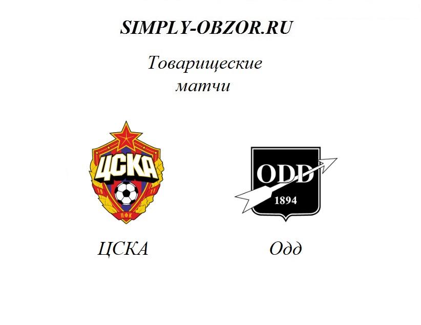 cska-odd-08-02-20