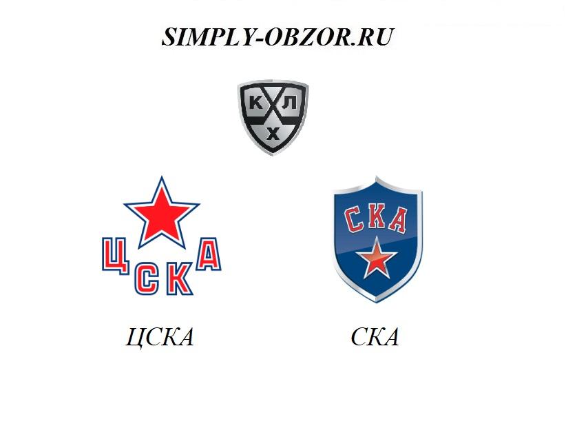 cska-ska-25-02-20