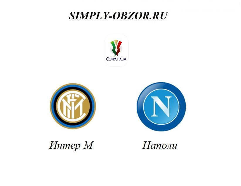 inter-napoli-12-02-20
