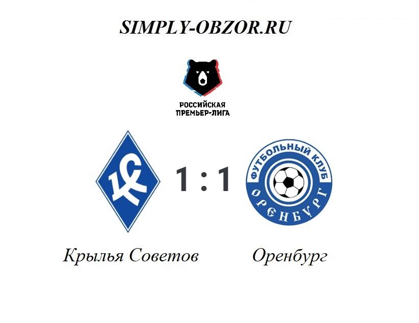 krylya-sovetov-orenburg-28-02-20