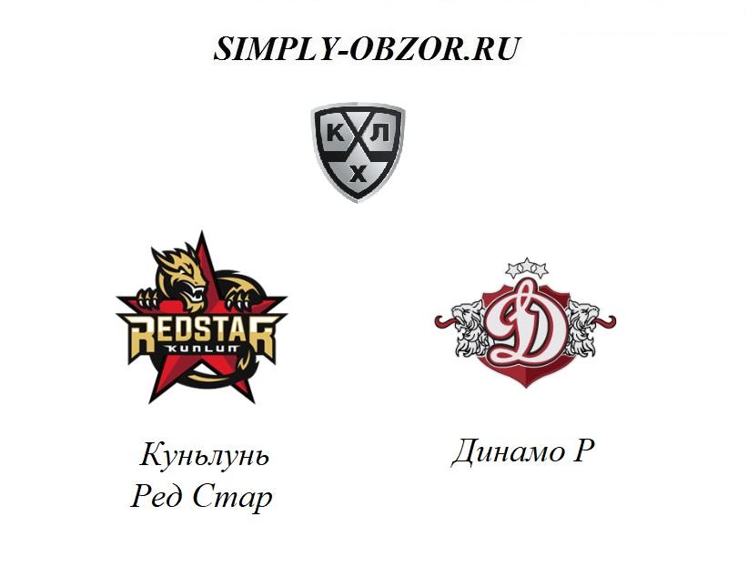 kunlun-dinamo-24-02-20
