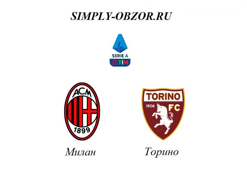 milan-torino-17-02-20