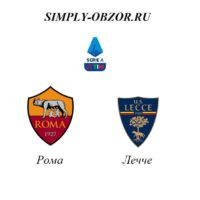 roma-lechche-23-02-20