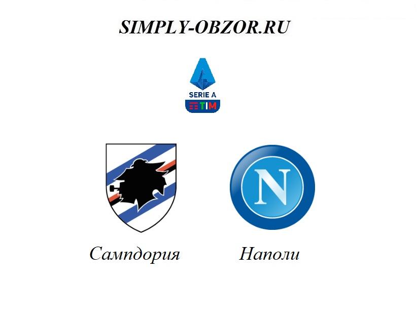 sampdoriya-napoli-03-02-20