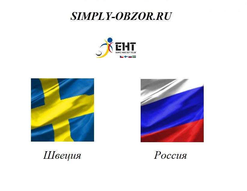 shveciya-rossiya-08-02-20