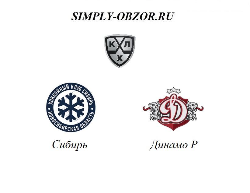 sibir-dinamo-26-02-20