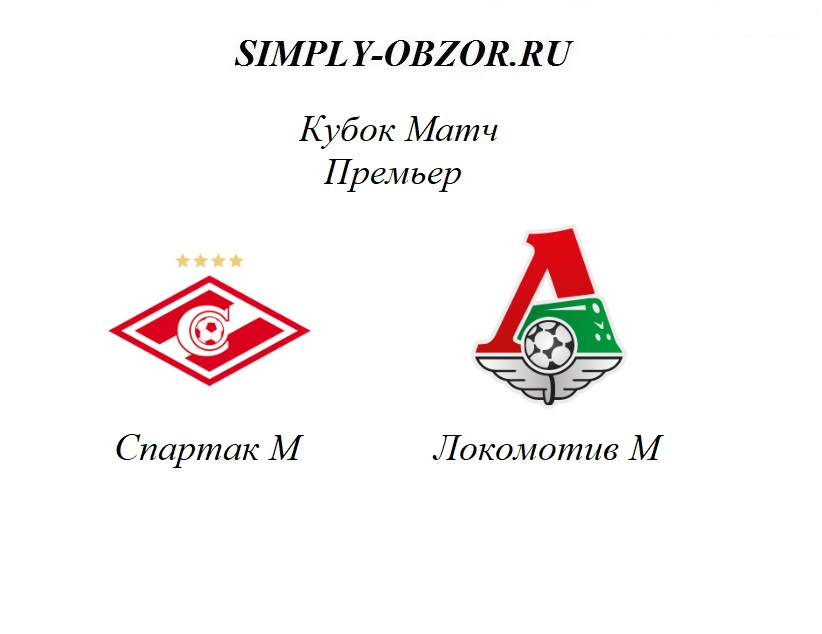 spartak-lokomotiv-05-02-20
