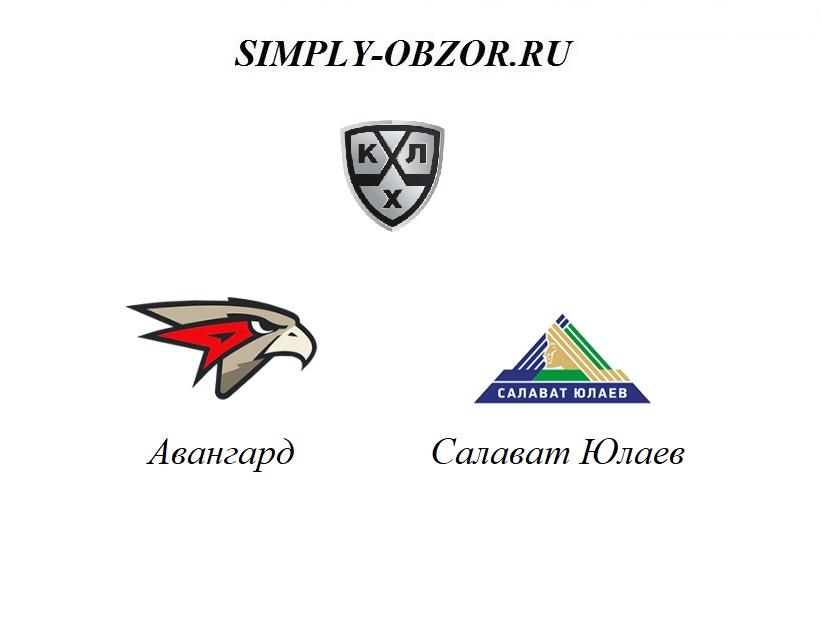 avangard-salavat-yulaev-09-03-20