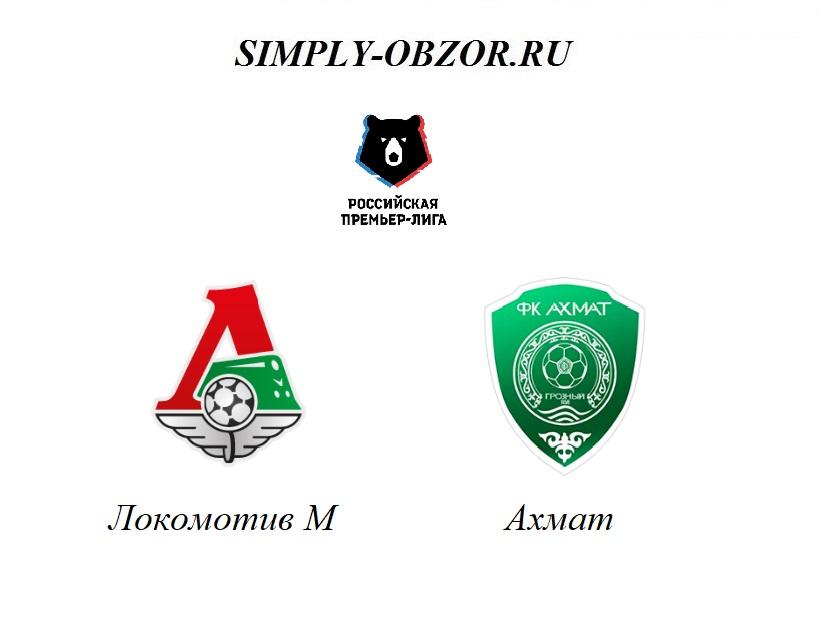 lokomotiv-ahmat-08-03-20