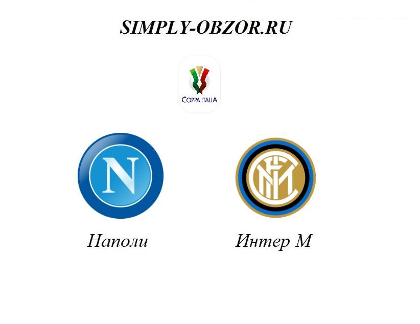 napoli-inter-05-03-20