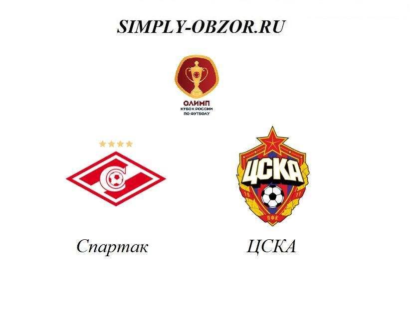 spartak-cska-04-03-20