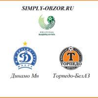 dinamo-mn-torpedo-belaz-03-04-20