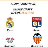 kubok-match-tv-23-04-2020